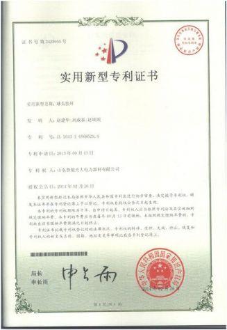 ysb248易胜博查看易胜博哪个是真的<br>标题:球头挂环实用新型专利证书 阅读次数:787