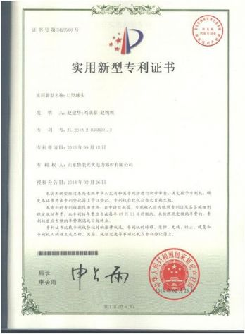 ysb248易胜博查看易胜博哪个是真的<br>标题:U型球头实用新型专利证书 阅读次数:967