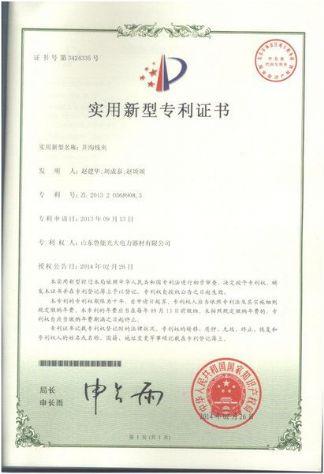 ysb248易胜博查看易胜博哪个是真的<br>标题:并沟线夹实用新型专利证书 阅读次数:908