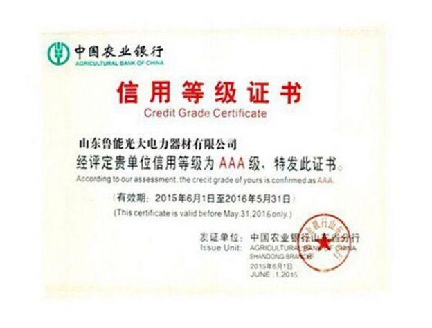 ysb248易胜博查看易胜博哪个是真的<br>标题:信用等级证书 阅读次数:950