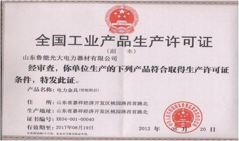 ysb248易胜博查看易胜博哪个是真的<br>标题:全国工业产品生产许可证 阅读次数:1089