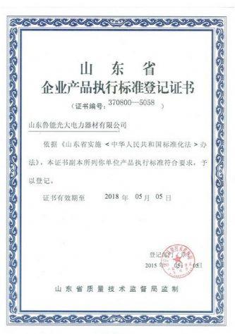 ysb248易胜博查看易胜博哪个是真的<br>标题:企业产品执行标准登记证书 阅读次数:1000