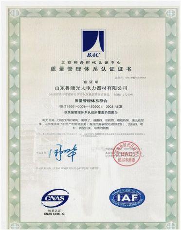 ysb248易胜博查看易胜博哪个是真的<br>标题:质量管理体系认证证书 阅读次数:1020