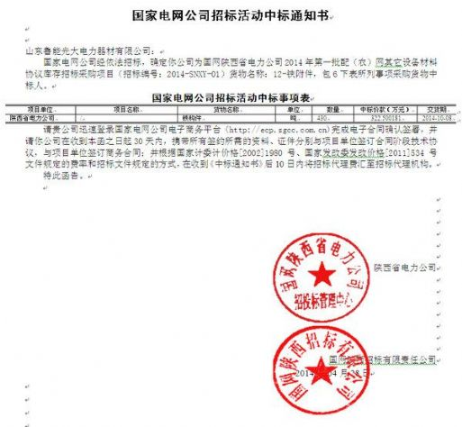 ysb248易胜博查看易胜博哪个是真的<br>标题:国家电网公司招标活动中标通知书 阅读次数:1333