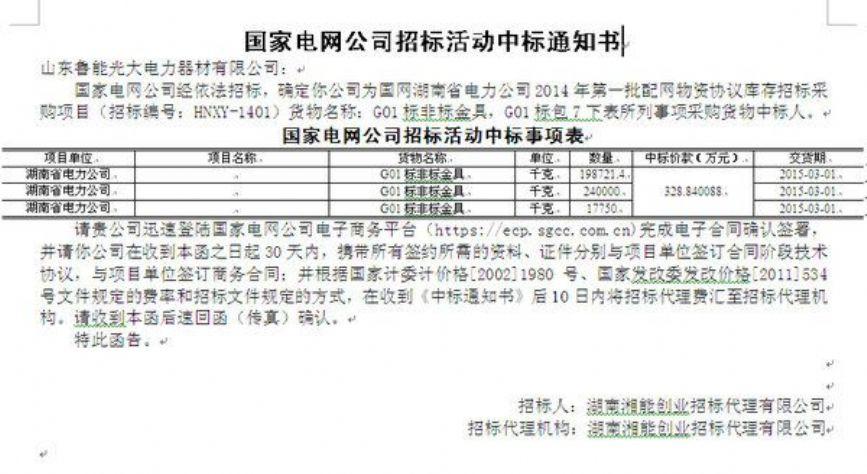 ysb248易胜博查看易胜博哪个是真的<br>标题:国家电网公司招标活动中标通知书 阅读次数:999