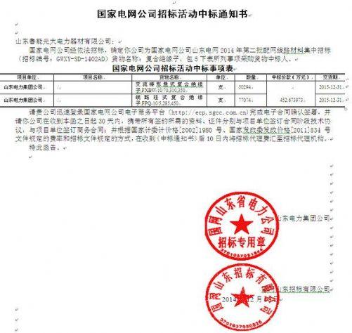 ysb248易胜博查看易胜博哪个是真的<br>标题:国家电网公司招标活动中标通知书 阅读次数:1285