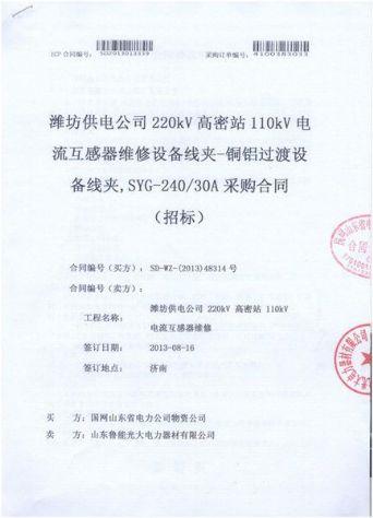 ysb248易胜博查看易胜博哪个是真的<br>标题:电流互感器维修设备线夹-铜铝过度设备线夹,SYG-240/30A采购合同 阅读次数:1012