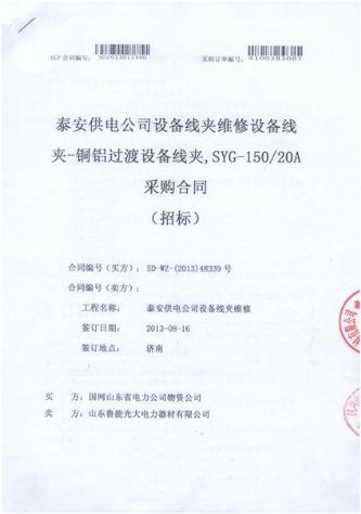 ysb248易胜博查看易胜博哪个是真的<br>标题:设备线夹维修设备线夹-铜铝过渡设备线夹采购合同 阅读次数:1462