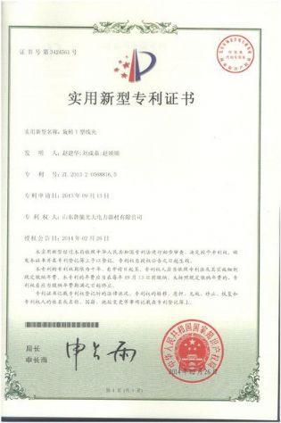 ysb248易胜博查看易胜博哪个是真的<br>标题:旋转T型线夹实用新型专利证书 阅读次数:874