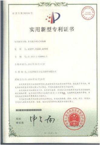 ysb248易胜博查看易胜博哪个是真的<br>标题:多功能分离式间隔棒实用新型专利证书 阅读次数:775