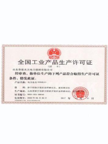 ysb248易胜博查看易胜博哪个是真的<br>标题:全国工业产品生产许可证 阅读次数:953