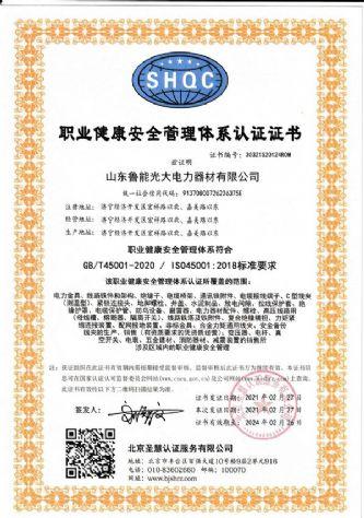 ysb248易胜博查看易胜博哪个是真的<br>标题:职业健康安全管理体系认证证书 阅读次数:1093