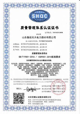ysb248易胜博查看易胜博哪个是真的<br>标题:质量管理体系认证证书 阅读次数:1120