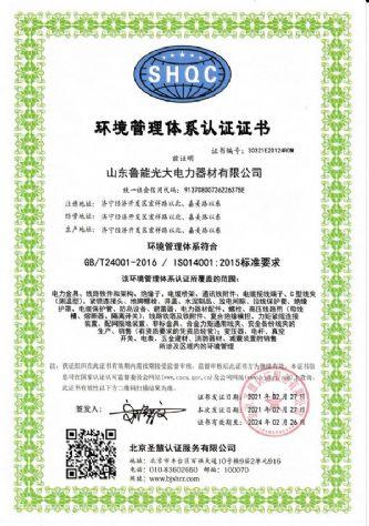 ysb248易胜博查看易胜博哪个是真的<br>标题:环境管理体系认证证书 阅读次数:1083